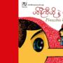 Giornate dell'Intercultura 2020: video con la messa in scena e la riscrittura della fiaba 'Pinocchio e Yamin' dell'autore birmano contemporaneo Thantzin Soe.